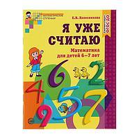 Рабочая тетрадь 'Я уже считаю', для детей 6-7 лет, ФГОС ДО