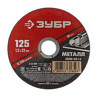 Круг абразивный отрезной по металлу 'ЗУБР' 36300-125-1.2, армированный, 125x1.2х22 мм