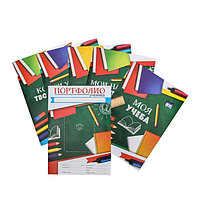 Листы - вкладыши для портфолио 'Портфолио ученика', 6 листов, 21 х 29 см
