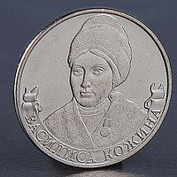 Монета '2 рубля 2012 Кожина Василиса'