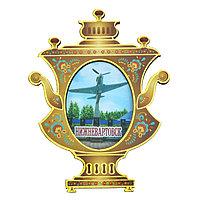 Магнит в форме самовара 'Нижневартовск' (комплект из 10 шт.)