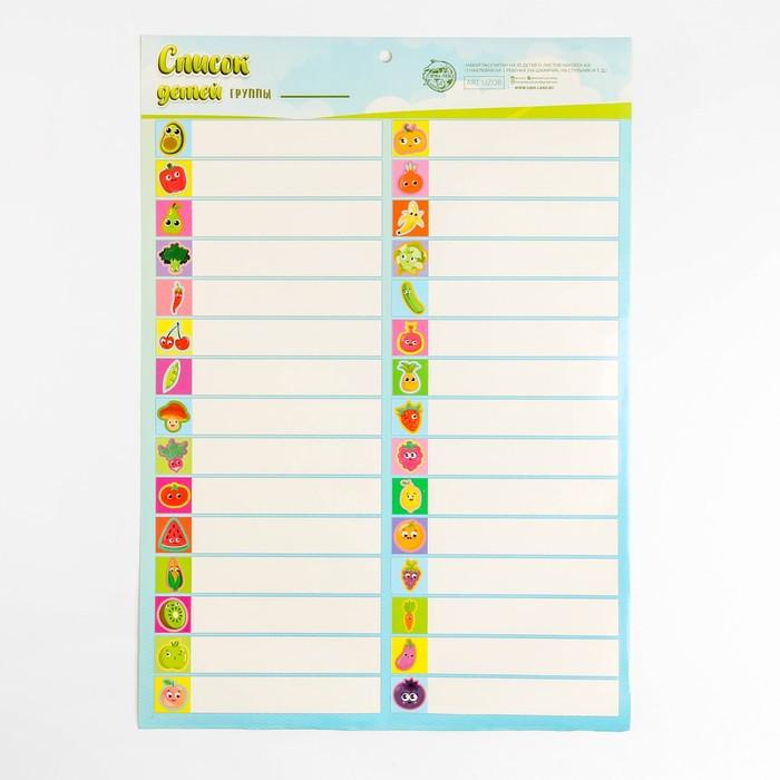 Наклейки для шкафчиков,кроваток и стульчиков ''Овощи и фрукты'', 5 листов, 42 х 29,7 см - фото 4