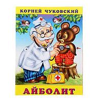 'Айболит', Чуковский К. И.