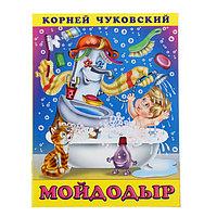 'Мойдодыр', Чуковский К. И.