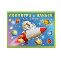 Книжка с наклейками 'Ракета'