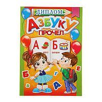 Диплом 'Азбуку прочел' (комплект из 3 шт.)