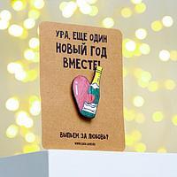 Значок в конверте 'Выпьем за любовь', 7,5 х 10,5 см