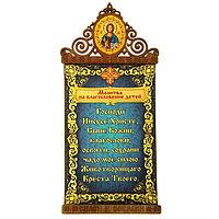 Скрижаль на магните 'Молитва на благословение детей' с иконой Господа Вседержителя
