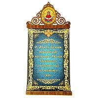 Скрижаль на магните 'Защитительная молитва' с иконой Покрова Пресвятой Богородицы
