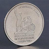 Монета '5 рублей Историческое общество 2016'