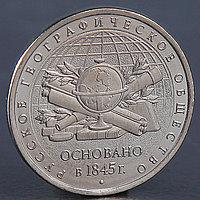 Монета '5 рублей Географическое общество 2015'