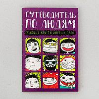 Комикс 'Путеводитель по людям', 12 стр