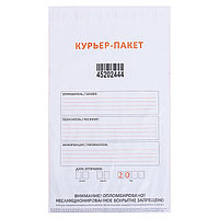 Курьер-пакет 328х510 мм (комплект из 50 шт.)