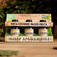 Набор 'Мята, сосновое масло, пихта' 3 эфирных аромамасла 100 15мл