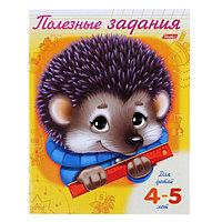Книжка-раскраска 'Ёжик'. Полезные задания для детей 4-5 лет