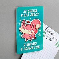 Магнит на открытке 'Не спеша и без забот...'