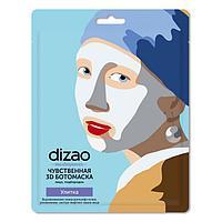 Тканевая маска 3D для лица и подбородка Dizao с улиткой, 25 г