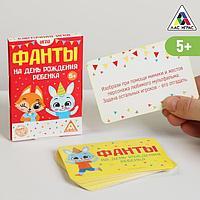 Фанты 'На день рождения ребенка', 20 карт