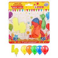 Набор для праздника 'С днем рождения' 4 годика, свеча + 5 шаров