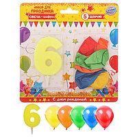 Набор для праздника 'С днем рождения' 6 лет, свеча + 5 шаров