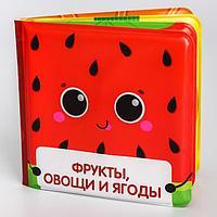 Развивающая книжка для игры в ванной 'Фрукты и овощи' с пищалкой
