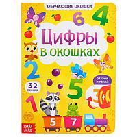 Книга картонная с окошками 'Цифры в окошках' 10 стр.