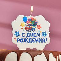 Свеча для торта 'С Днём Рождения', грузовик подарков, 10х10 см