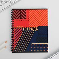 Тетрадь А5, 96 листов на спирали 'Геометрия цветная'