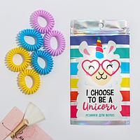 Резинки-пружинки в пакете голография I choose to be a Unicorn, 6 шт., 9 х 16 см