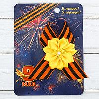 Георгиевская лента с цветком '9 Мая'