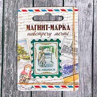 Магнит-марка 'Челябинск'