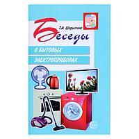 'Беседы о бытовых электроприборах', Шорыгина Т.А., 64 стр.