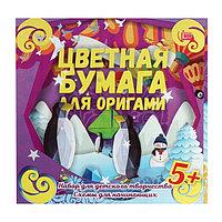 Набор цветной бумаги А5, 8 листов, 8 цветов 'Оригами' (комплект из 4 шт.)
