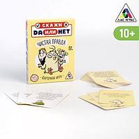 Карточная игра 'Данетки. Чистая правда', 35 карт