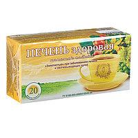 Травяной сбор 'Печень здоровая', золотистый, 20 фильтр-пакетов