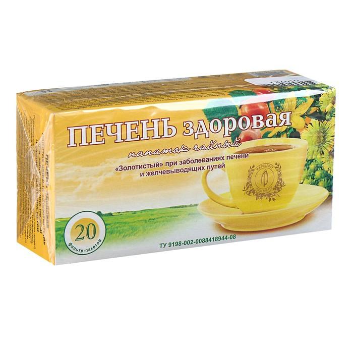 Травяной сбор 'Печень здоровая', золотистый, 20 фильтр-пакетов - фото 1