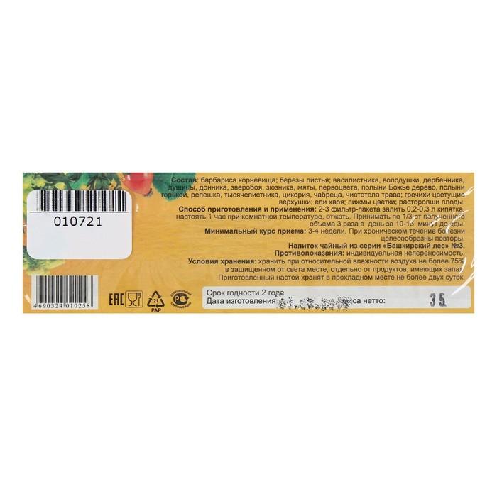 Травяной сбор 'Печень здоровая', золотистый, 20 фильтр-пакетов - фото 2