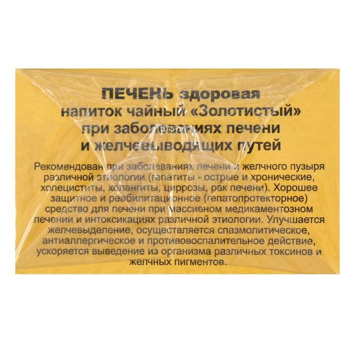 Травяной сбор 'Печень здоровая', золотистый, 20 фильтр-пакетов - фото 3