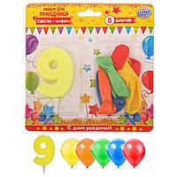 Набор для праздника 'С днем рождения' 9 лет, свеча + 5 шаров