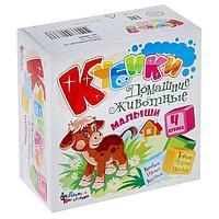 Кубики 'Домашние животные. Малыши', 4 штуки