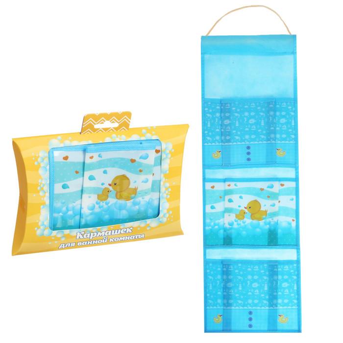 Кармашки подвесные пластиковые в подарочной упаковке 'Уточка', 3 отделения - фото 1