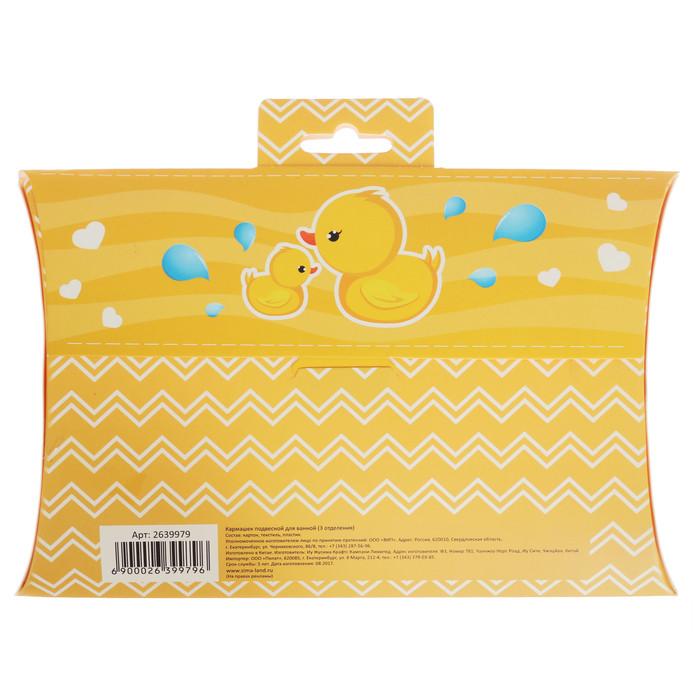 Кармашки подвесные пластиковые в подарочной упаковке 'Уточка', 3 отделения - фото 4
