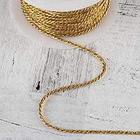 Нить для плетения, d 2 мм, 25 ± 1 м, цвет золотой 5
