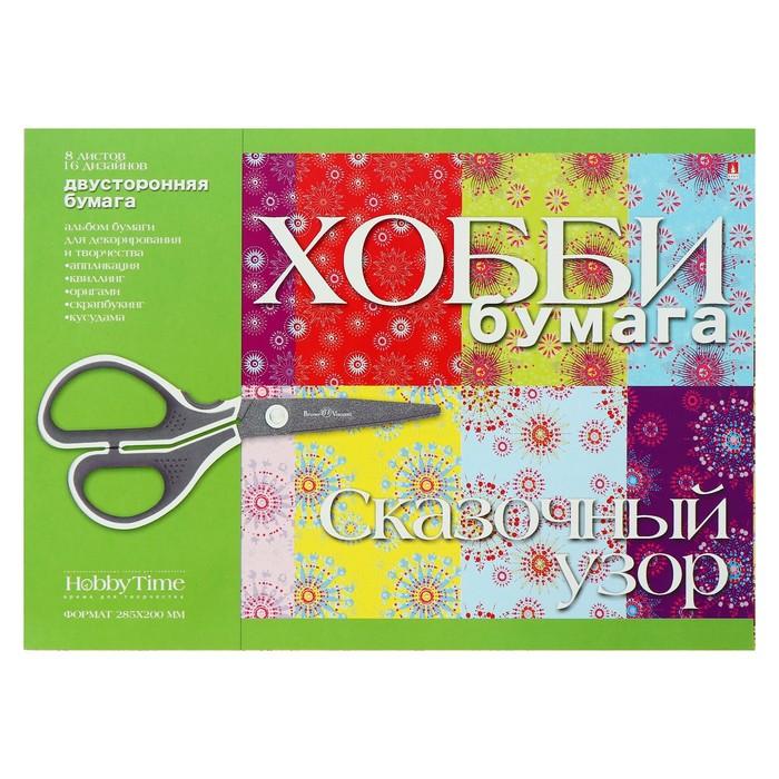 Бумага цветная с орнаментом А4, 8 листов 'Сказочный узор', для декора и творчества (комплект из 3 шт.) - фото 1