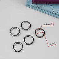Кольцо-карабин плоский, d 25/34 мм, толщина - 4,5 мм, 5 шт, цвет серебряный