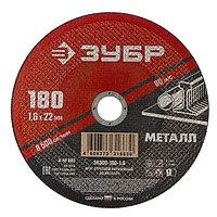 Круг абразивный отрезной по металлу 'ЗУБР' 36300-180-1.6, армированный, 180x1.6х22 мм