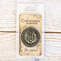 Монета 'Да - Нет', d3,8 см