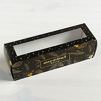 Коробочка для макарун 'Исполнения желаний', 18 x 5.5 x 5.5 см (комплект из 10 шт.)