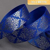 Лента репсовая с тиснением 'Орнамент', 25 мм, 2 ± 0,1 м, цвет синий
