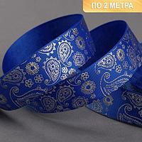 Лента репсовая с тиснением 'Огурцы', 25 мм, 2 ± 0,1 м, цвет синий